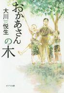 <<日本文学>> おかあさんの木 / 大川悦生