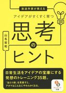 <<趣味・雑学>> アイデアがすくすく育つ思考のヒント / 山名宏和