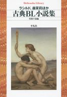 <<政治・経済・社会>> 古典BL小説集 / ラシルド