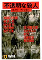 <<日本文学>> 不透明な殺人 / アンソロジー