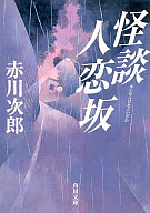 <<国内ミステリー>> 怪談人恋坂 / 赤川次郎