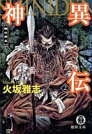 <<日本文学>> 神異伝(2)闇の祭主 / 火坂雅志