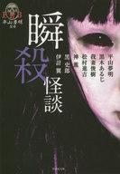 <<日本文学>> 瞬殺怪談 / 平山夢明