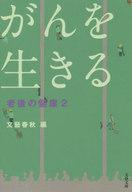 <<日本文学>> がんを生きる 老後の健康 2 / 文藝春秋