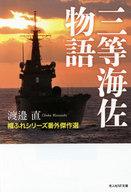 <<日本文学>> 三等海佐物語 帽ふれシリーズ番外傑作選 / 渡邉直