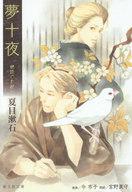 <<日本文学>> CD付)夢十夜 / 夏目漱石
