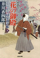 <<日本文学>> 花の御殿 / 井川香四郎