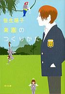 <<日本文学>> 楽園のつくりかた / 笹生陽子