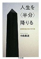<<日本文学>> 人生を<半分>降りる-哲学的生き方のすすめ- / 中島義道