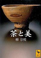 <<政治・経済・社会>> 茶と美 / 柳宗悦