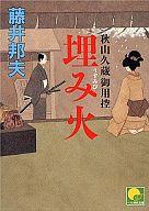 <<歴史・地理>> 埋み火-秋山久蔵御用控- / 藤井邦夫