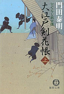 <<日本文学>> 大江戸剣花帳(上)-ひぐらし武士道- / 門田泰明