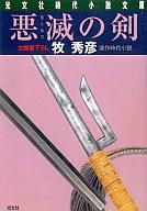 <<日本文学>> 悪滅の剣 / 牧秀彦