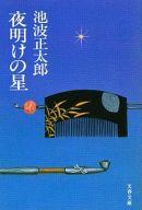 <<日本文学>> 夜明けの星 / 池波正太郎