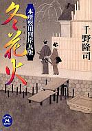 <<日本文学>> 冬花火-本所堅川河岸瓦版- / 千野隆司