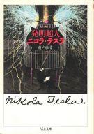 <<日本文学>> 発明超人ニコラ・テスラ / 新戸雅章