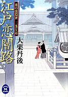 <<日本文学>> 江戸恋闇路-葵の裏隠密 二条左近- / 大栗丹後