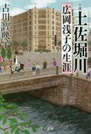 <<日本文学>> 小説 土佐堀川-広岡浅子の生涯 / 古川智映子