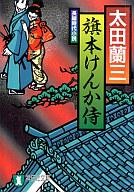 <<日本文学>> 旗本けんか侍 / 太田蘭三