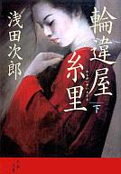 <<日本文学>> 輪違屋糸里(下) / 浅田次郎