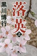 <<日本文学>> 落英 上 / 黒川博行