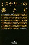 <<日本文学>> ミステリーの書き方 / 日本推理作家協会