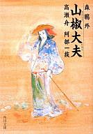 <<日本文学>> 山椒大夫・高瀬舟・阿部一族 / 森鴎外