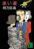 <<日本文学>> 迷い道 / 阿刀田高