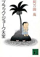 <<日本文学>> ブラック・ジョーク大全 / 阿刀田高
