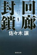 <<日本文学>> 回廊封鎖 / 佐々木譲