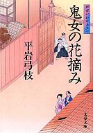 <<日本文学>> 鬼女の花摘み-御宿かわせみ30- / 平岩弓枝