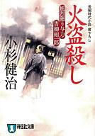 <<日本文学>> 火盗殺し-風烈廻り与力・青柳剣一郎- / 小杉健治
