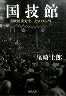 <<日本文学>> 国技館  / 尾﨑士郎