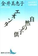 <<日本文学>> エオンタ/自然の子供 金井美恵子自選短篇集  / 金井美恵子