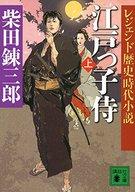 <<日本文学>> レジェンド歴史時代小説 江戸っ子侍 上  / 柴田錬三郎