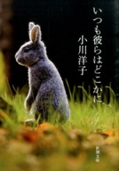 <<日本文学>> いつも彼らはどこかに  / 小川洋子