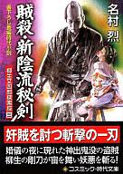 <<歴史・地理>> 賊殺・新陰流秘剣-柳生又四郎探索控(3)- / 名村烈