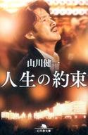 <<日本文学>> 人生の約束 / 山川健一