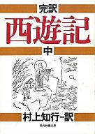 <<政治・経済・社会>> 完訳 西遊記 中 / 村上知行