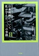 <<日本文学>> 日本映画について私が学んだ二、三の事 2