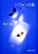 <<日本文学>> シフォンの風 / 唯川恵
