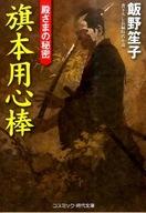 <<日本文学>> 旗本用心棒 書下ろし長編時代小説 〔2〕 / 飯野笙子