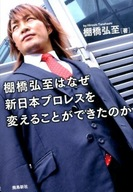 <<日本文学>> 棚橋弘至はなぜ新日本プロレスを変えることができたのか 文庫版 / 棚橋弘至