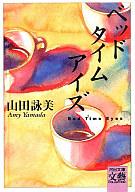 <<日本文学>> ベッドタイムアイズ / 山田詠美