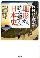 <<日本文学>> 竹村公太郎の「地形から読み解く」日本史 / 竹村公太郎