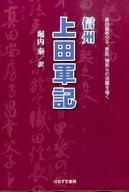 <<日本文学>> 信州上田軍記 真田昌幸父子、家臣、領民らの活躍を描く