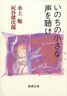 <<日本文学>> いのちの小さな声を聴け / 水上勉/灰谷健次郎