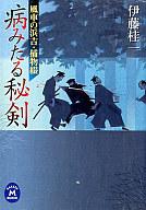 <<日本文学>> 病みたる秘剣-風車の浜吉・捕物綴- / 伊藤桂一