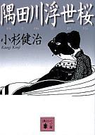 <<日本文学>> 隅田川浮世桜 / 小杉健治