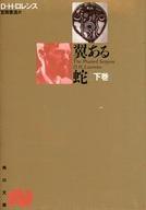 <<海外文学>> 翼ある蛇 下巻 / D.H.ロレンス